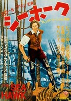 the-sea-hawk-errol-flynn-on-1950s-japanese-poster-art-1940-movie-poster-masterprint-1